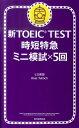 新TOEIC TEST時短特急ミニ模試×5回 [ ヒロ前田 ]