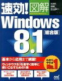 【】速效!图解Windows 8.1(综合版)[川上恭子][【】速効!図解Windows 8.1(総合版) [ 川上恭子 ]]