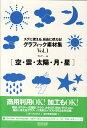 【バーゲン本】グラフィック素材集 Vol.1 空・雲・太陽・月・星 CD-ROM付 (グラフィック素材集) [ フレア 編 ]