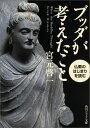 ブッダが考えたこと 仏教のはじまりを読む [ 宮元啓一 ]