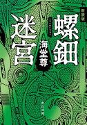 螺鈿迷宮新装版 (角川文庫)