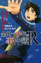金田一少年の事件簿R(12) (講談社コミックス) [ さとう ふみや ]