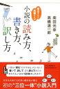 柴田さんと高橋さんの「小説の読み方 書き方 訳し方」 柴田元幸