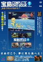 DVD>宝島COMPLETE DVD BOOK(vol.2) 宝島で何かが始まる!? (<DVD>)