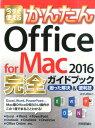 今すぐ使えるかんたんOffice for Mac 2016完全ガイドブック 困った解決&便利技 [ Ayura ]