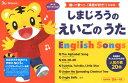 しまじろうのえいごのうた 聴いて歌って、「英語が好き!」にな...