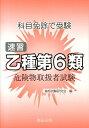 速習乙種第6類危険物取扱者試験第3版 [ 資格試験研究会(梅田出版) ]