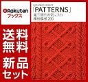 風工房の模様編み 2冊セット
