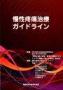 慢性疼痛治療ガイドライン [ 「慢性の痛み診療・教育の基盤となるシステム構築に関する研究」研究班 ]