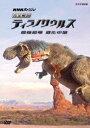 NHKスペシャル 完全解剖 ティラノサウルス 最強恐竜 進化の謎 [ ディーン・フジオカ ]