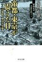 帝都・東京が震えた日 二・二六事件、東京大空襲 (中公文庫) [ 保阪正康 ]