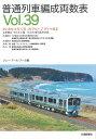 普通列車編成両数表Vol.39