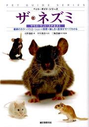 ザ・ネズミ マウス・ラット・スナネズミ (ペット・ガイド・シリーズ) [ 大野瑞絵 ]