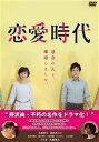 恋愛時代 DVD-BOX [ 比嘉愛未 ]