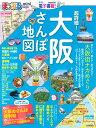 まっぷる超詳細!大阪さんぽ地図mini (まっぷるマガジン)