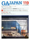 GA JAPAN(119(11-12/2012))