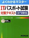 ITパスポート試験対策テキスト(CBT試験対応) (よくわかるマスター) [ 富士通エフ・オー・エム株式会社 ]