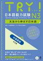 TRY!日本語能力試験N3(中国語版)