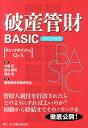 破産管財BASIC チェックポイントとQ&A 破産管財実務研究会