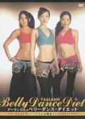 アーランジュのベリーダンス・ダイエット 〜ベリーダンスで美しいくびれ&有酸素ダンスでウエイトダウン〜