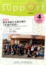 さぽーと(no.711(2016・4)) [ 日本知的障害者福祉協会 ]