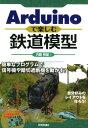 Arduinoで楽しむ鉄道模型  〜簡単なプログラムで信号機...