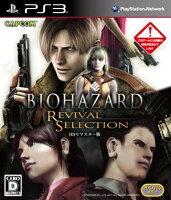 バイオハザード リバイバルセレクション PS3版