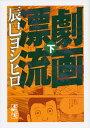 劇画漂流(下) (講談社...