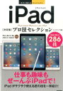 iPad「決定版」プロ技セレクション Pro/Air 2/Air/mini 4/mini (今すぐ使えるかんたんEx) [ リンクアップ ]
