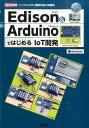 Edison & ArduinoではじめるIoT開発 [ nekosan ]