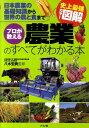 プロが教える農業のすべてがわかる本 日本農業の基礎知識から世界の農と食まで 史上最強カ [ 八木宏典