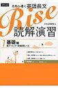 合格へ導く英語長文Rise読解演習(1) 高2~センター試験基礎レベル 基礎編 [ Z会出版編集部 ]