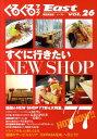 ぐるぐるマップEast(vol.26) 静岡東部版 すぐに行きたいNEW SHOP
