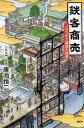 鉄客商売 JR九州大躍進の極意 [ 唐池恒二 ]