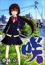 咲ーSaki-(15) (ヤングガンガンコミックス) [ ...