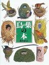 鳥の巣の本 (絵本図鑑シリーズ) [ 鈴木まもる ]