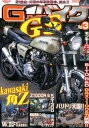 G-ワークスバイク(vol.3)