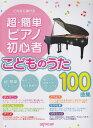 これなら弾ける超・簡単ピアノ初心者こどものうた100曲集 [ デプロMP ]