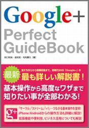 Google+PerfectGuideBook