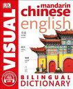 Mandarin Chinese-English Bilingual Visual Dictionary MANDARIN CHINESE-ENGLISH BILIN [ DK ]