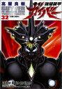 強殖装甲ガイバー(32) 漆黒の魔神 (カドカワコミックスA) [ 高屋良樹 ]