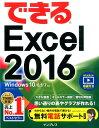 できるExcel 2016 [ 小舘由典 ]