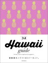 Hawaii guide 24H [ 横井直子 ]