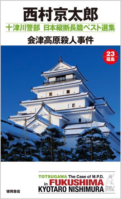 会津高原殺人事件 (Tokuma novels) [ 西村京太郎 ]