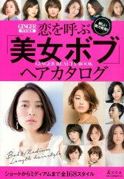恋を呼ぶ「美女ボブ」ヘアカタログ 新しい魅力発見!!