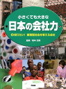 小さくても大きな日本の会社力(8) 知りたい!循環型社会を考える会社 [ こどもくらぶ編集部 ]