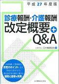 診療報酬・介護報酬改定概要+Q&A(平成27年度版)