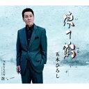 凍て鶴 [ 五木ひろし ]