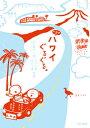 k.m.p.の、ハワイぐるぐる。 車で一周、ハワイ島オアフ島の旅。 [ ムラマツエリコ ]
