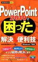 PowerPoint 2010で困ったときの解決&便利技 Windows 7対応 (今すぐ使えるかんたんmini) [ 技術評論社 ]